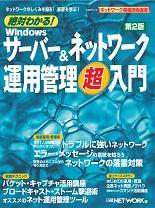 絶対わかる!Windowsサーバー&ネットワーク運用管理超入門 第2版