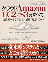 クラウドAmazon EC2/S3のすべて