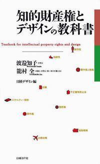 知的財産権とデザインの教科書