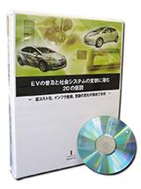 EVの普及と社会システムの変貌に潜む20の仮説【改定特価】