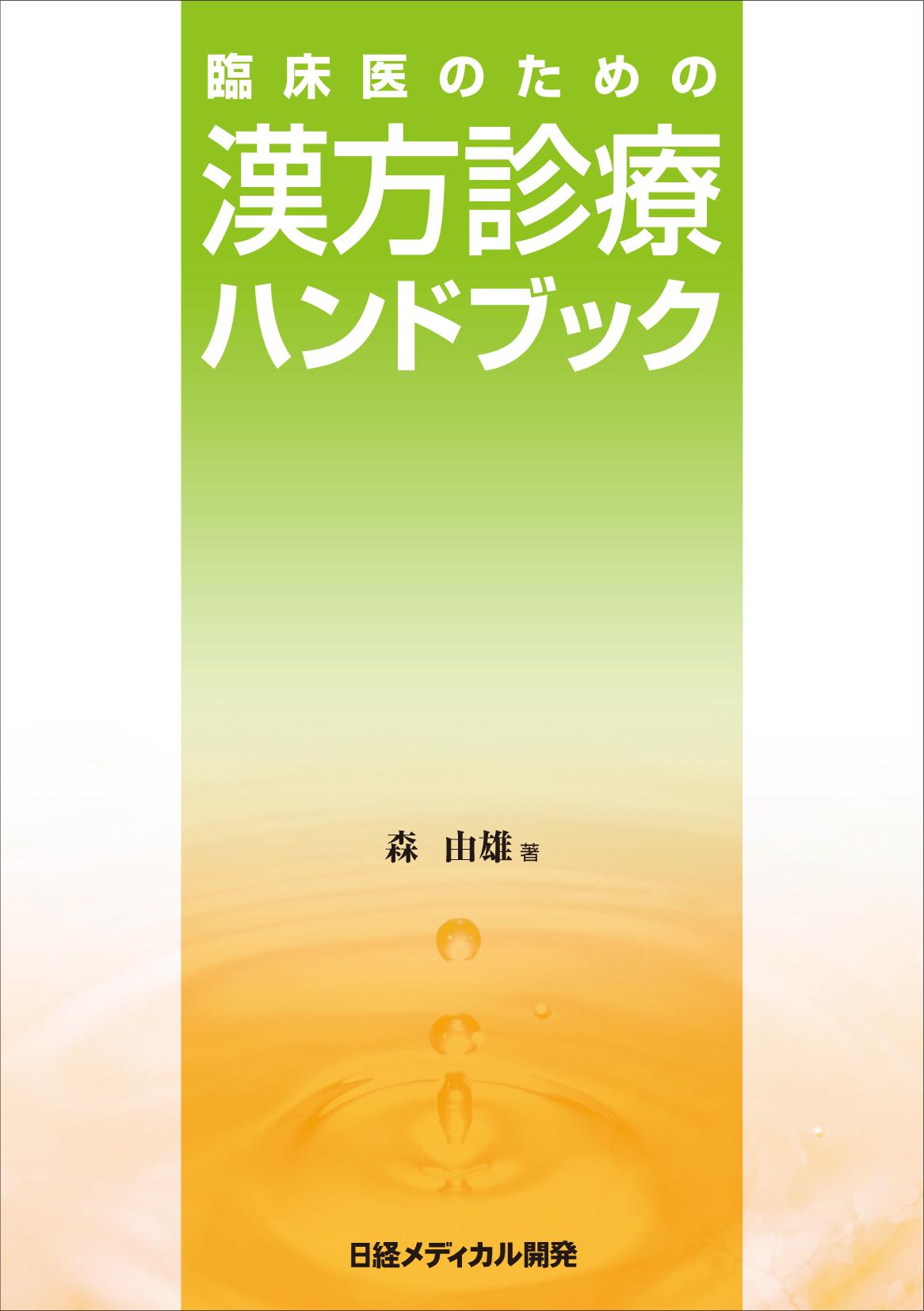 漢方診療ハンドブック