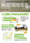 解決!「環境建築」