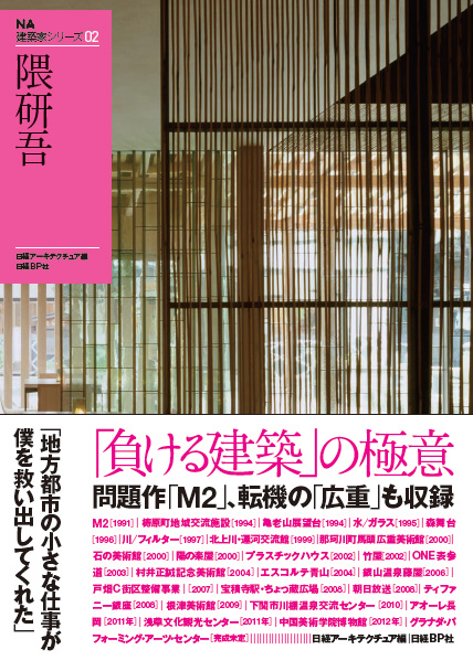 NA建築家シリーズ02「隈研吾」