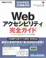 Webアクセシビリティ 完全ガイド