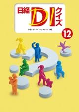 日経DIクイズ 12