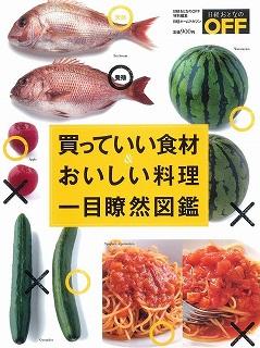 買っていい食材&おいしい料理 一目瞭然図鑑