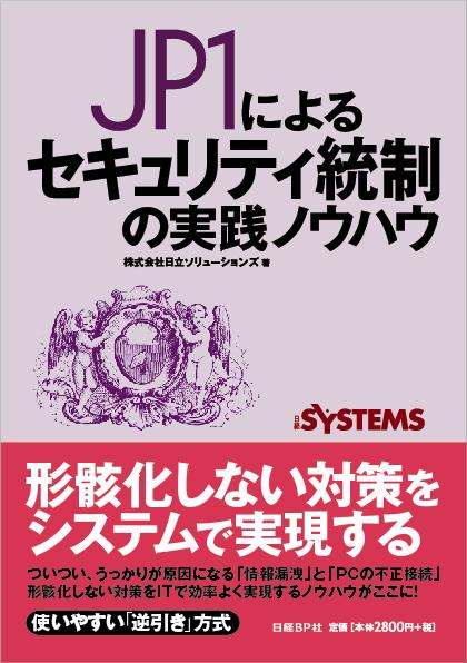 JP1によるセキュリティ統制の実践ノウハウ