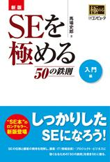 新版 SEを極める50の鉄則 入門編