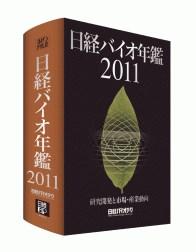 日経バイオ年鑑2011