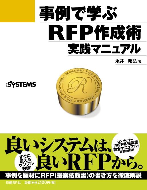 事例で学ぶ RFP作成術 実践マニュアル