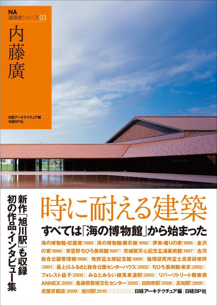 NA建築家シリーズ03「内藤廣」