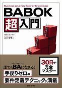 BABOK超入門