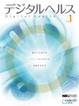 デジタルヘルス 1
