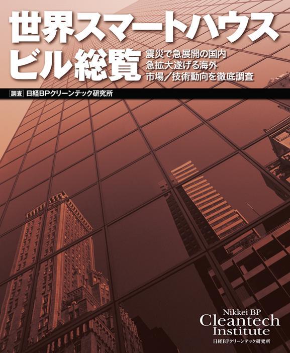 世界スマートハウス・ビル総覧