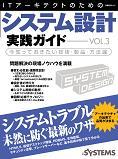 ITアーキテクトのためのシステム設計実践ガイドVOL.3