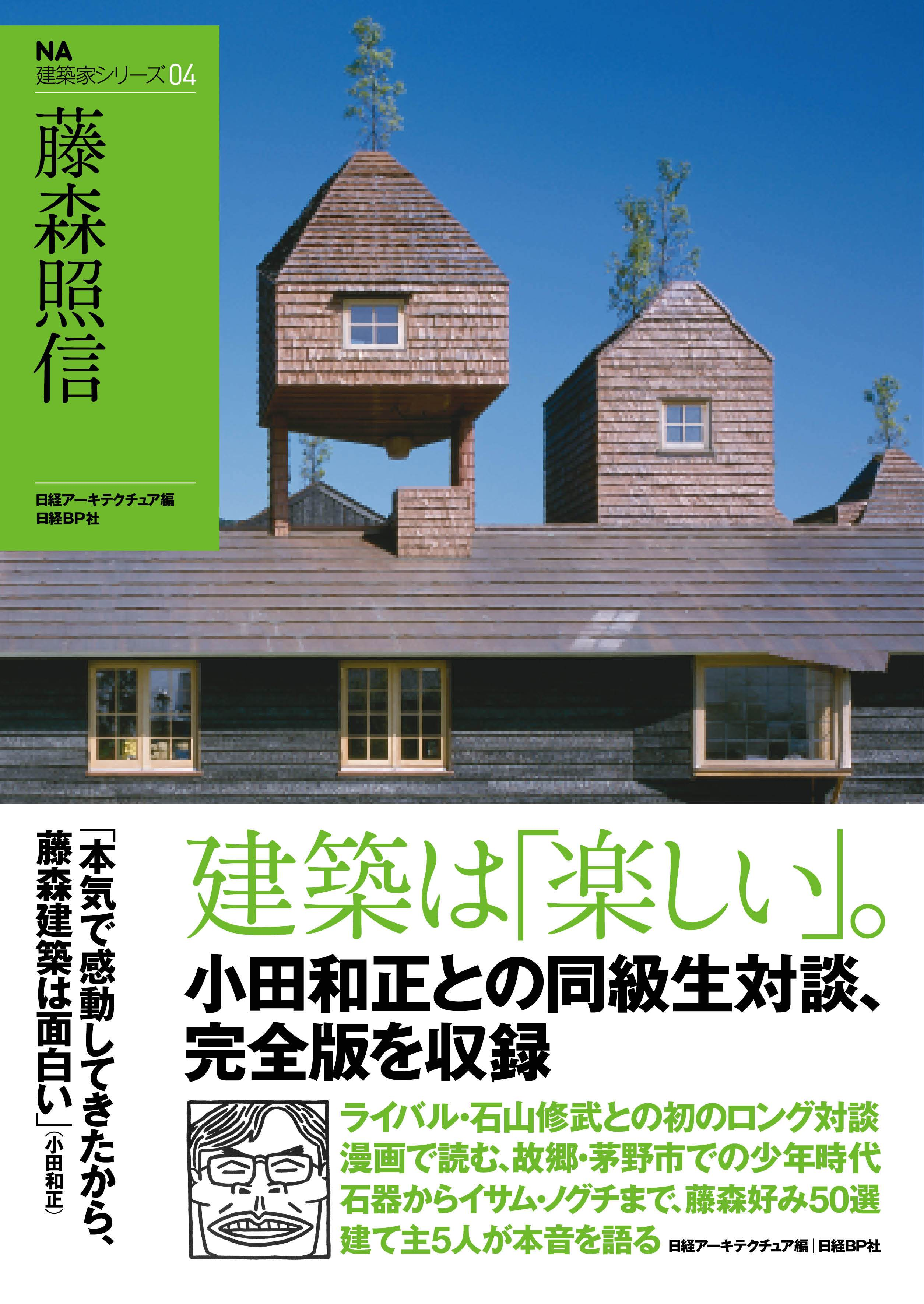 建築家シリーズ04 藤森照信