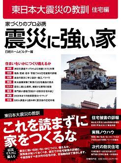 東日本大震災の教訓[住宅編] 震災に強い家
