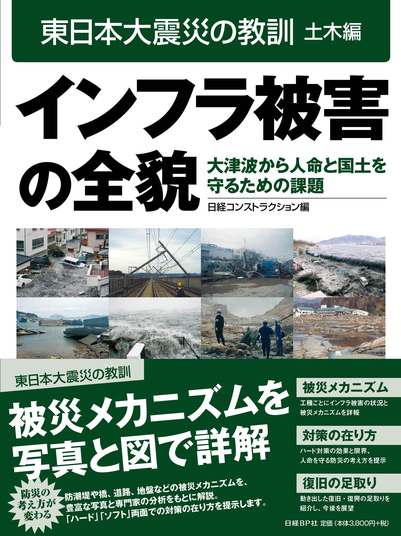 インフラ被害の全貌 ~ 大津波から人命と国土を守るための課題