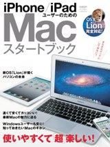 iPhone/iPadユーザーのための Macスタートブック