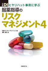 ヒヤリハット事例に学ぶ 服薬指導のリスクマネジメント4