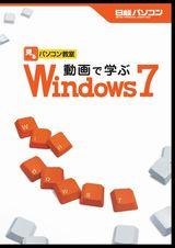 動画で学ぶWindows 7