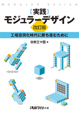 実践 モジュラーデザイン【改訂版】