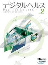 デジタルへルス 2