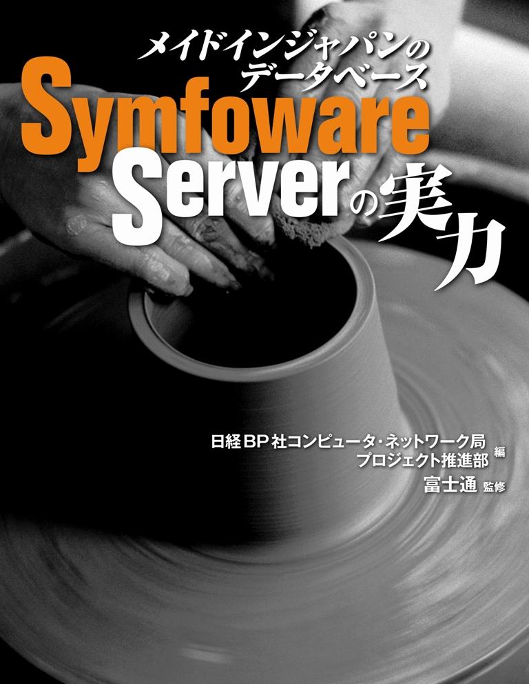 メイドインジャパンのデータベース Symfoware Serverの実力