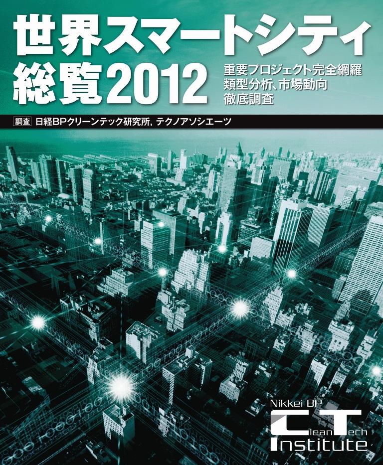 世界スマートシティ総覧2012