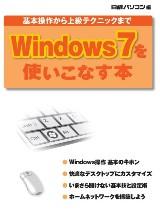 Windows 7を使いこなす本