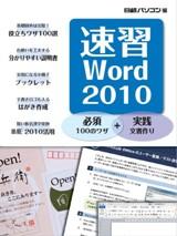 速習Word2010