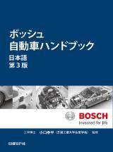 ボッシュ自動車ハンドブック 日本語 第3版