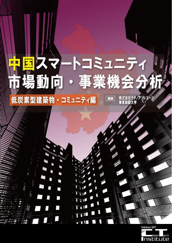 中国スマート・コミュニティ市場動向・事業機会分析<低炭素型建築物・コミュニティ編>