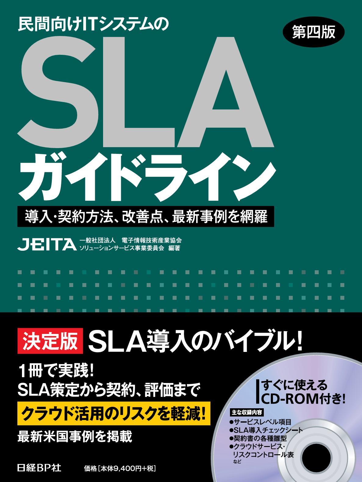 民間向けITシステムのSLAガイドライン第四版