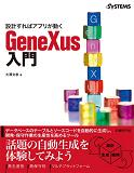 GeneXus入門