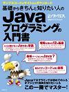 基礎からきちんと知りたい人のJavaプログラミングの入門書