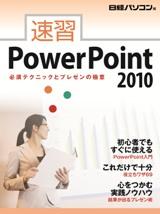 速習PowerPoint2010