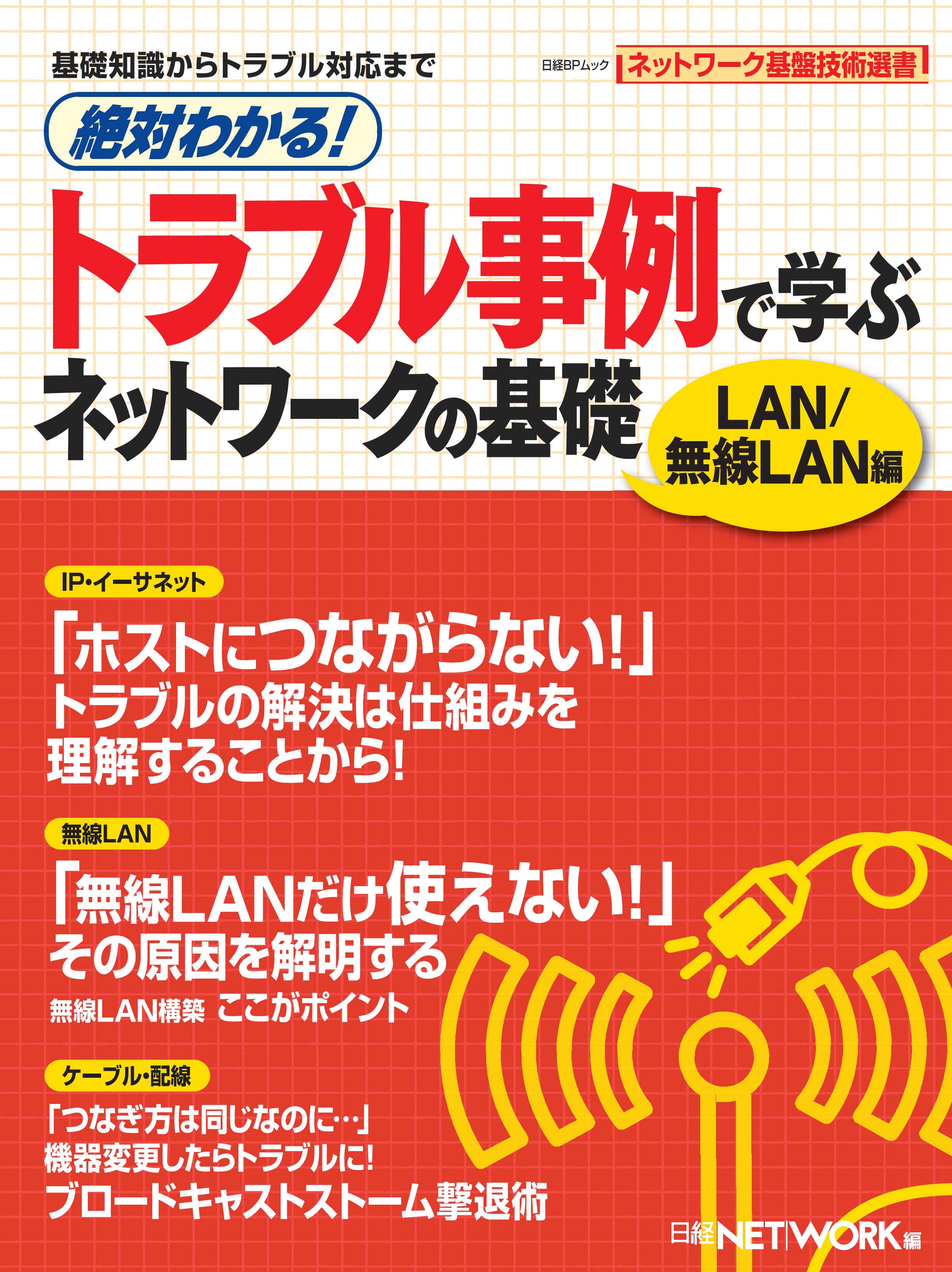 絶対わかる!トラブル事例で学ぶネットワークの基礎 LAN/無線LAN編