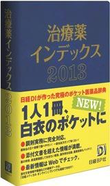 治療薬インデックス2013