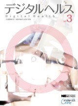 デジタルヘルス 3