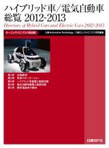 ハイブリッド車/電気自動車総覧2012-2013