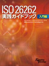 ISO 26262 実践ガイドブック 入門編