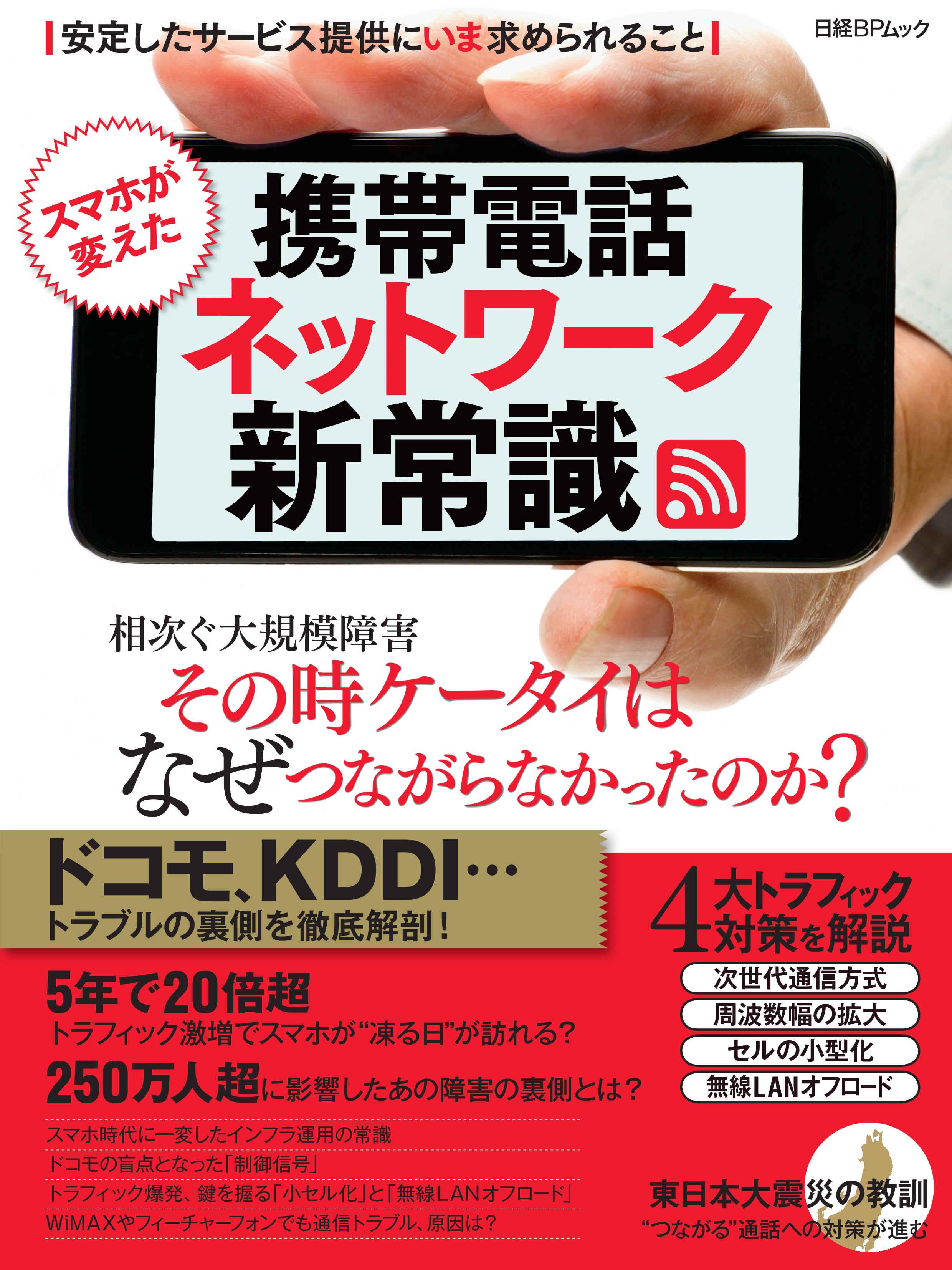 スマホが変えた 携帯電話ネットワーク新常識