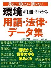 環境が1冊でわかる用語・法律・データ集