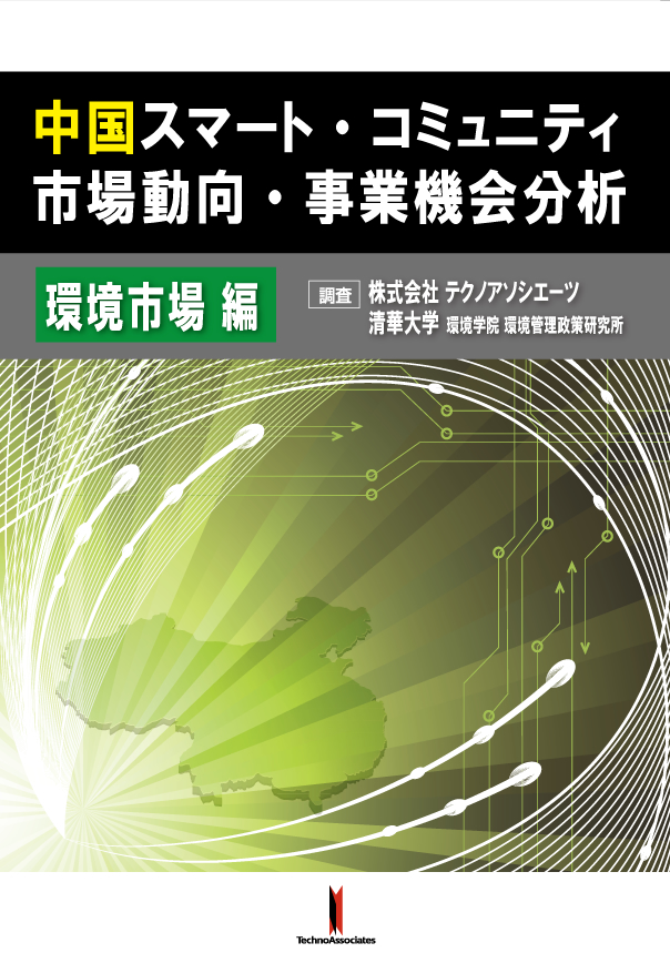 中国スマート・コミュニティ市場動向・事業機会分析<環境市場編>