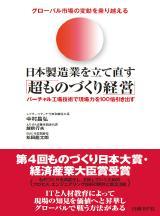 日本製造業を立て直す「超ものづくり経営」