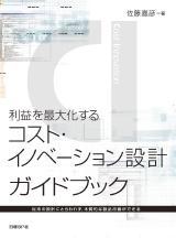 コスト・イノベーション設計 ガイドブック
