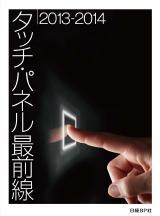 タッチ・パネル最前線2013-2014