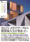 NA建築家シリーズ06 平田晃久+吉村靖孝