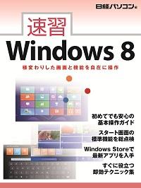 速習Windows 8